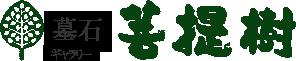 墓石ギャラリー菩提樹