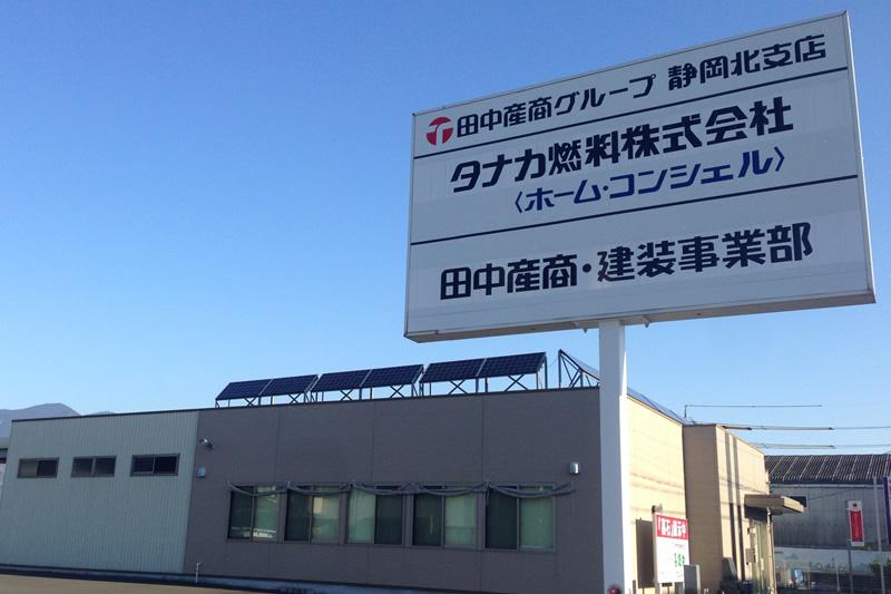 タナカ燃料_北支店