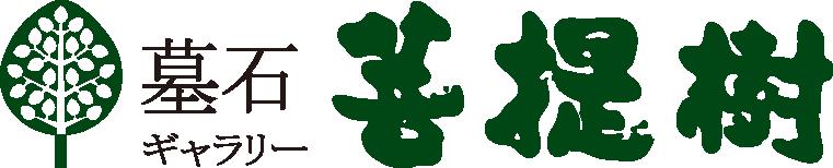 菩提樹 ロゴ