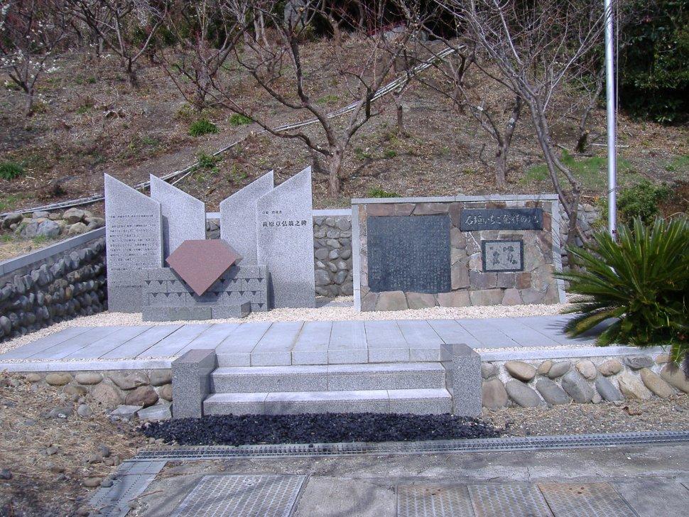 あきひめ 記念碑