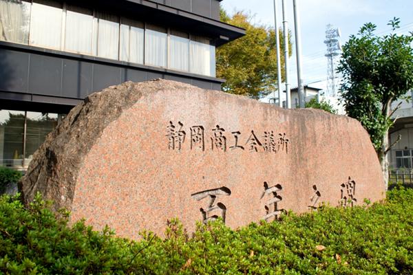 石碑(商工会議所)
