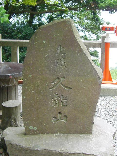 久能山 石碑