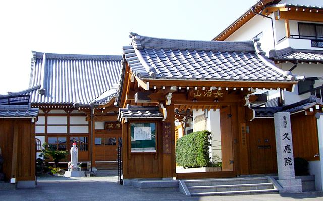 久応院 寺標 階段参道