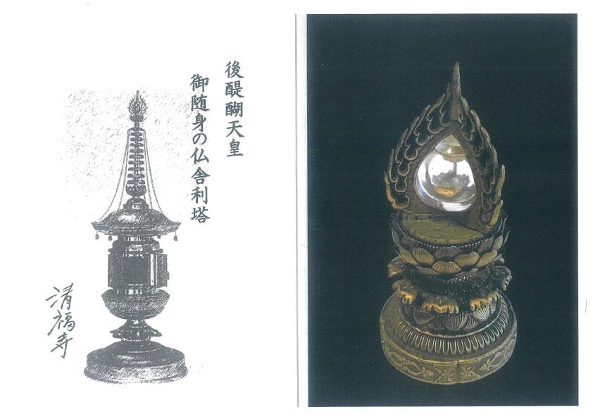 清福寺 仏舎利